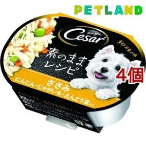 シーザー 素のままレシピ ささみ にんじん・じゃがいも・えんどう豆入り ( 37g*4コセット )/ シーザー(ドッグフード)(Cesar) petland