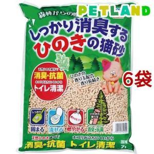 猫砂 ハッピーペット しっかり消臭するひのきの猫砂 森林からの贈りもの ( 7L*6袋セット )/ ハッピーペット|petland