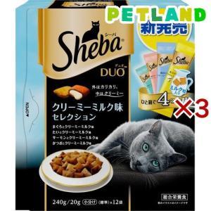 シーバ デュオ クリーミーミルク味セレクション ( 20g*12袋入*3箱セット )/ シーバ(Sheba)|petland