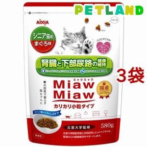 ミャウミャウ ドライ シニア猫用 まぐろ味 ( 580g*3袋セット )/ ミャウミャウ(Miaw Miaw)|petland