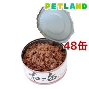 ねこ缶 まぐろのゼリー仕立て ( 170g*48コセット )/ オリジナル ペットフード ( 猫缶 猫 ウェット キャットフード )