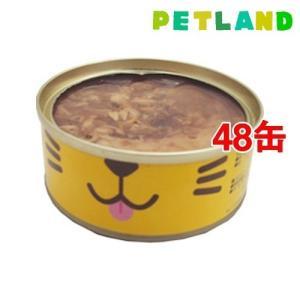 ねこ缶 まぐろのゼリー仕立て ( 70g*48コセット )/ オリジナル ペットフード ( 猫缶 猫 ウェット キャットフード )