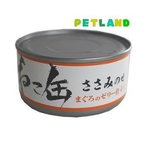 ねこ缶 ささみのせ まぐろのゼリー仕立て ( 170g )/ オリジナル ペットフード ( 猫缶 猫 ウェット キャットフード )