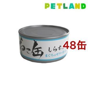 ねこ缶 しらすのせ まぐろのゼリー仕立て ( 170g*48コセット )/ オリジナル ペットフード ( 猫缶 猫 ウェット キャットフード )
