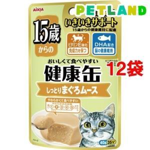 15歳からの健康缶 パウチ しっとりまぐろムース ( 40g*12コセット )/ 健康缶シリーズ|petland