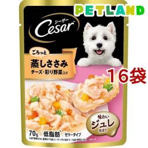 シーザー 蒸しささみ チーズ・野菜入り ( 70g*16コセット )/ シーザー(ドッグフード)(Cesar) petland