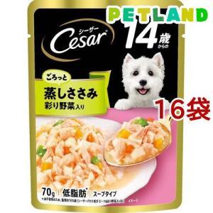 シーザー 14歳からの蒸しささみ 野菜入り ( 70g*16コセット )/ シーザー(ドッグフード)(Cesar) petland