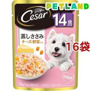 シーザー 14歳からの蒸しささみ チーズ・野菜入り ( 70g*16コセット )/ シーザー(ドッグフード)(Cesar) petland