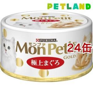 モンプチ ゴールド 缶 極上まぐろ ( 70g*...の商品画像