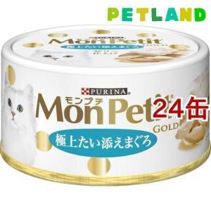 モンプチ ゴールド 缶 極上たい添えまぐろ (...の関連商品4
