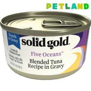 ソリッドゴールド ブレンドツナ缶 ( 85g )/ ソリッドゴールド ( キャットフード )
