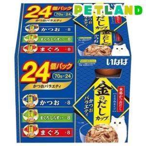 いなば 金のだしカップ かつおバラエティパック ( 70g*24コ入 )/ 金のだし|petland