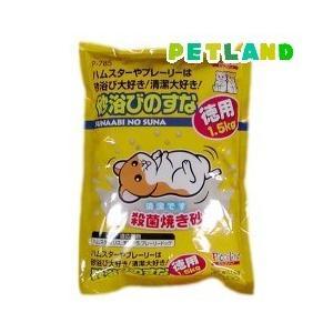 砂浴びのすな ( 1コ入 )/ ピッコリーノの関連商品1
