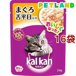 カルカン パウチ まぐろ 舌平目入り ( 70g*16コセット )/ カルカン(kal kan)|petland