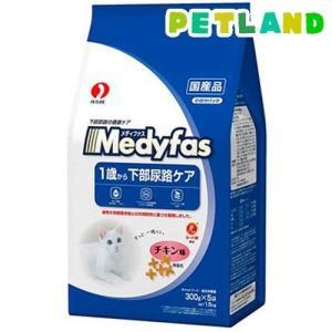 メディファス 1歳から成猫用 チキン味 ( 300g*5袋入 )/ メディファス ( キャットフード ドライ 下部尿路 国産 )
