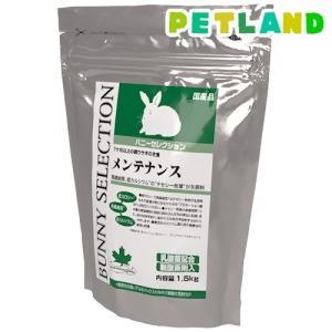 バニーセレクション メンテナンス ( 1.5kg )/ セレクション(SELECTION)|petland