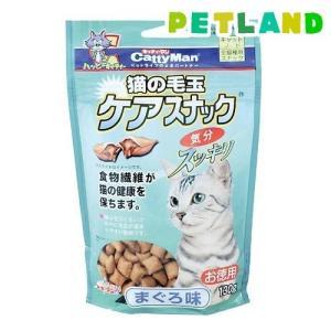 キャティーマン 猫の毛玉ケアスナック まぐろ味 お徳用 ( 130g )/ キャティーマン petland