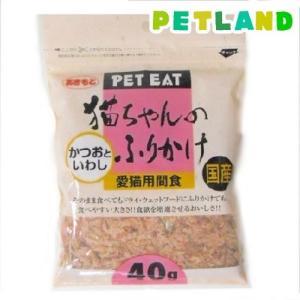 ペットイート 猫ちゃんのふりかけ かつおといわ...の関連商品8