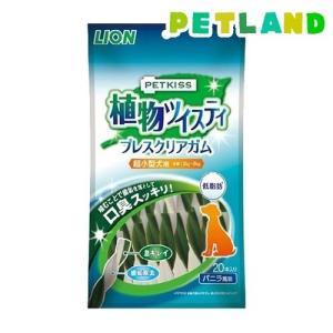 うちの子想い ペットキッス 植物ツイスティ 超小型犬用 ( 20本入 )/ ペットキッス ( 犬 デンタルケア デンタル )