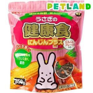 ウサギの健康食 にんじんプラス ( 850g )の関連商品9