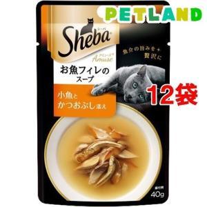シーバアミューズ お魚フィレのスープ 小魚とかつおぶし添え ( 40g*12コセット )/ シーバ(Sheba)