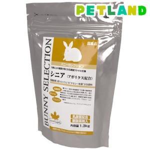 バニーセレクション シニア ( 1.3kg )/ セレクション(SELECTION)|petland