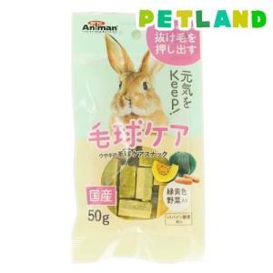 ミニアニマン ウサギの毛球ケアスナック ( 5...の関連商品5