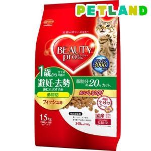 ビューティープロ 低脂肪 成猫用 ( 300g*5袋入 )/ ビューティープロ ( ビューティープロ キャット 猫 キャットフード ドライ )
