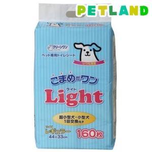 クリーンワン こまめだワンライト レギュラー ( 160枚入 )/ クリーンワン ( 犬用品 ペットシーツ ペット用品 )