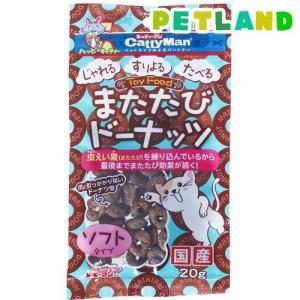 キャティーマン またたびドーナッツ ソフトタイプ ( 20g )/ キャティーマン|petland