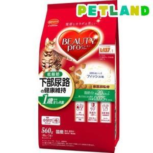 ビューティープロ キャット 猫下部尿路の健康維持 低脂肪 1歳から ( 560g )/ ビューティー...