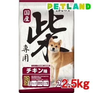 日本犬 柴専用 チキン味 ( 2.5kg )/...の関連商品9