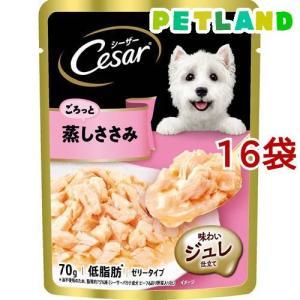 シーザー 成犬用蒸しささみ ( 70g*16コセット )/ シーザー(ドッグフード)(Cesar) petland