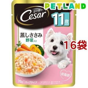 シーザー 11歳からの蒸しささみ野菜入り ( 70g*16コセット )/ シーザー(ドッグフード)(Cesar) petland