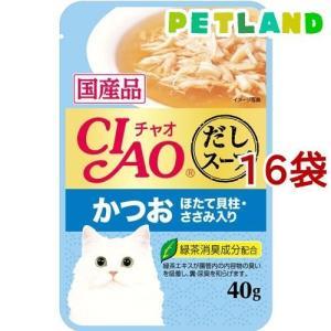 いなば チャオ パウチ だしスープ かつお ほたて貝柱・ささみ入り ( 40g*16コセット )/ チャオシリーズ(CIAO)