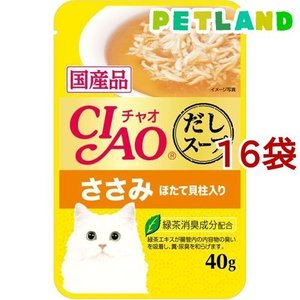 いなば チャオ パウチ だしスープ ささみ ほたて貝柱入り ( 40g*16コセット )/ チャオシリーズ(CIAO)