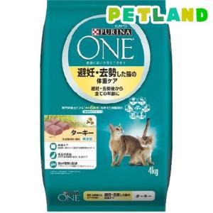 ピュリナワン キャット 避妊・去勢した猫の体重ケア ターキー ( 4kg )/ ピュリナワン(PURINA ONE) ( ピュリナワン 猫 無添加 無着色 )