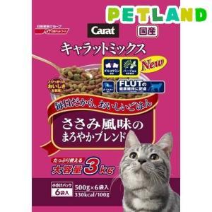 キャラットミックス ささみ風味のまろやかブレンド ( 3kg )/ キャラット(Carat) ( キ...