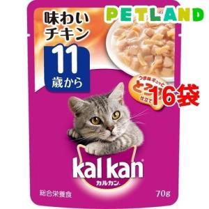 カルカン パウチ 11歳から 味わいチキン ( 70g*16コセット )/ カルカン(kal kan)|petland
