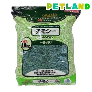 カッティングヘイ チモシー ( 1.8kg )|petland