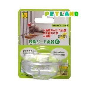 浅型バード食器 Sサイズ ( 1コ入 ) petland