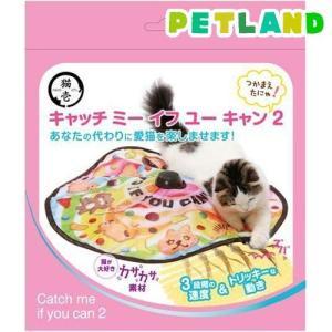 キャッチ・ミー・イフ・ユー・キャン2 ( 1コ入 )|petland