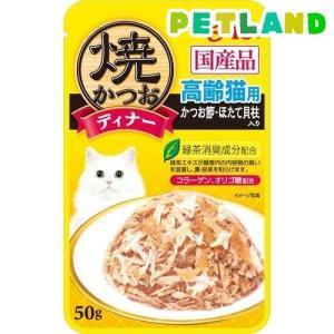 いなば チャオ 焼かつおディナー 高齢猫用 かつお節 ほたて貝柱入り ( 50g )/ チャオシリーズ(CIAO)
