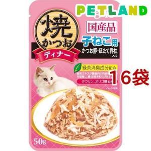 いなば チャオ 焼かつおディナー 子ねこ用 かつお節 ほたて貝柱入り ( 50g*16コセット )/ チャオシリーズ(CIAO)|petland