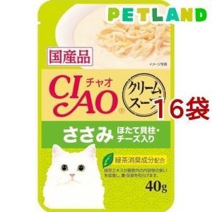 いなば チャオ クリームスープ ささみ ほたて貝柱 チーズ入り ( 40g*16コセット )/ チャオシリーズ(CIAO)