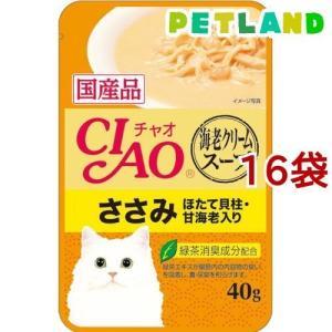 いなば チャオ 海老クリームスープ ささみ ほたて貝柱 甘海老入り ( 40g*16コセット )/ チャオシリーズ(CIAO)|petland