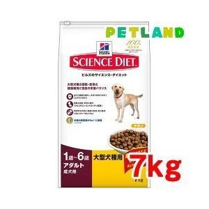 サイエンス・ダイエット アダルト 大型犬種用 成犬用 ( 7Kg )/ サイエンスダイエット ( ドッグフード ドライ 無着色 )