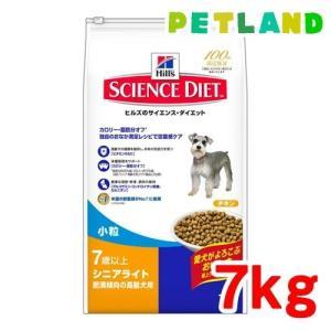 サイエンス・ダイエット シニアライト 小粒 肥満傾向の高齢犬用 ( 7Kg )/ サイエンスダイエット ( ヒルズ サイエンスダイエット シニア ライト 肥満 )