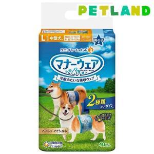 マナーウェア男の子用Lサイズ 中型犬用 ( 4...の関連商品8