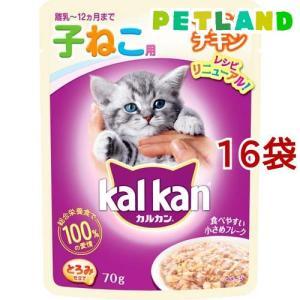 カルカン パウチ 12ヶ月までの子ねこ用 やわらかチキン ( 70g*16コセット )/ カルカン(kal kan)|petland